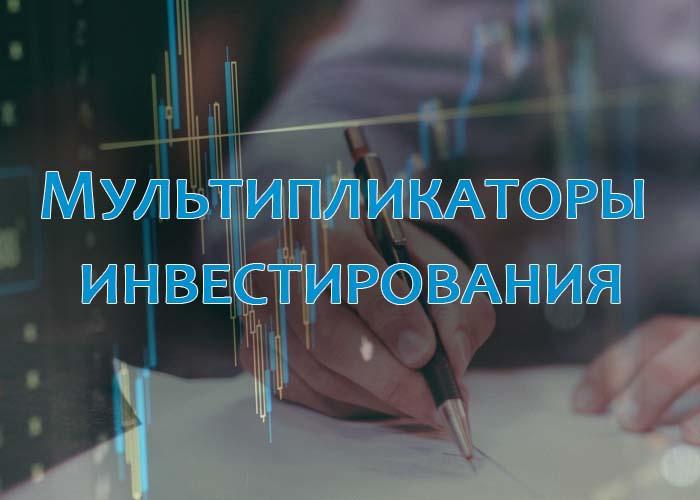 Мультипликаторы инвестирования