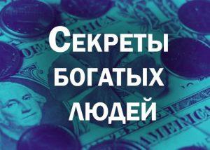 7 Секретов богатых людей